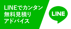 LINEでカンタン無料見積もりアドバイス