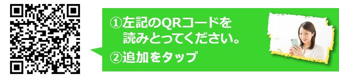 [QRコード読取の場合]