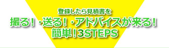 登録したら見積書を 撮る!・送る!・アドバイスが来る! 簡単!3STEPS