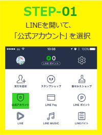 STEP-01 LINEを開いて、 「公式アカウント」を選択