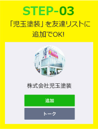 STEP-03 「児玉塗装」を友達リストに追加でOK!