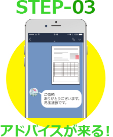 STEP-03 アドバイスが来る!