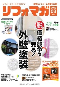 リフォームセールスマガジン2019年3月