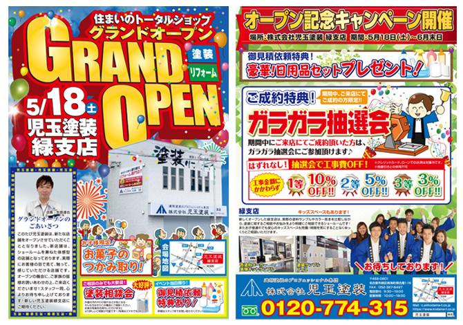 5/18OPEN!!オープン記念キャンペーン開催中!!