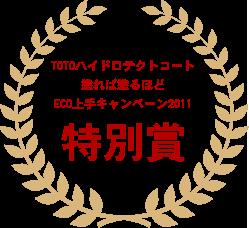 TOTOハイドロテクトコート塗れば塗るほどECO上手キャンペーン2011 特別賞