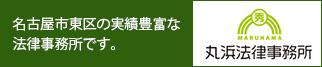 名古屋市東区の実績豊富な法律事務所です。