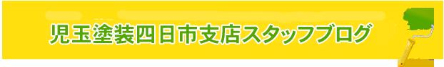 児玉塗装四日市支店スタッフブログ