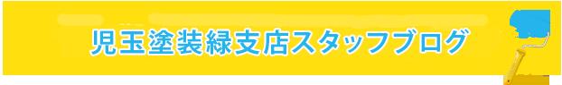 児玉塗装緑支店スタッフブログ