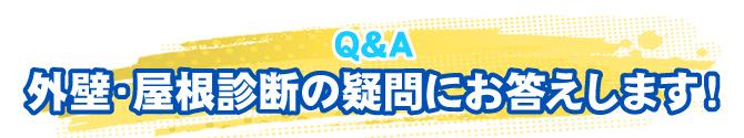 qa 外壁・屋根診断の疑問にお答えします!