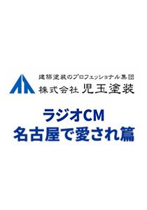 ラジオCM 名古屋で愛され篇