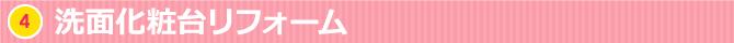 ④洗面化粧台リフォーム