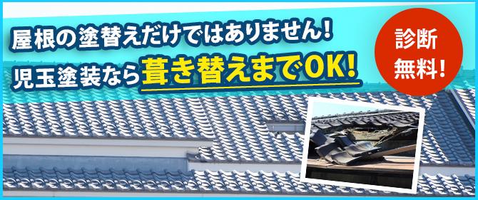 屋根の塗替えだけではありません!児玉塗装なら葺き替えまでOK!