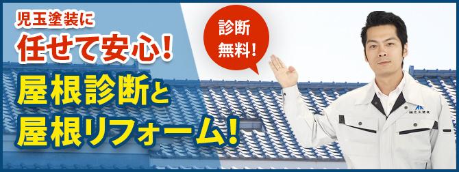 任せて安心!屋根診断と屋根リフォーム!