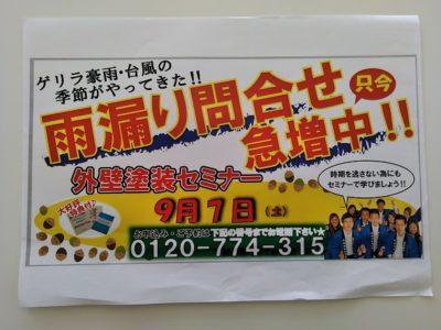 9月外壁塗装のセミナー開催日のお知らせ!