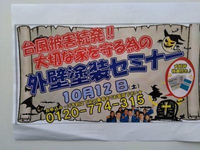 10月外壁塗装セミナー開催日のお知らせ!
