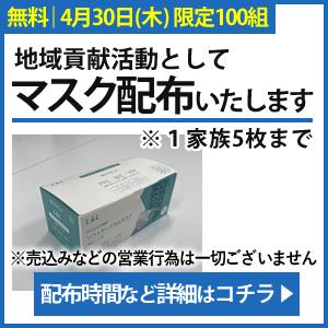 4/30(木) 13:00~ 本社にてマスク配布を行います!