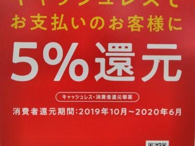 5%還元お急ぎください!!