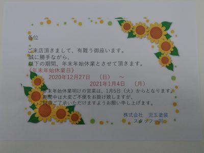 来年もよろしくお願いします!!