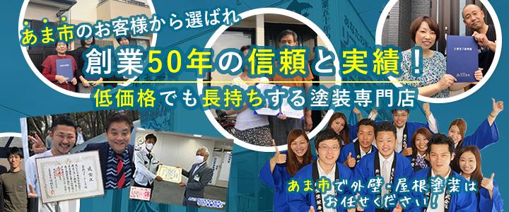 愛知県あま市の施工例・お客様の声