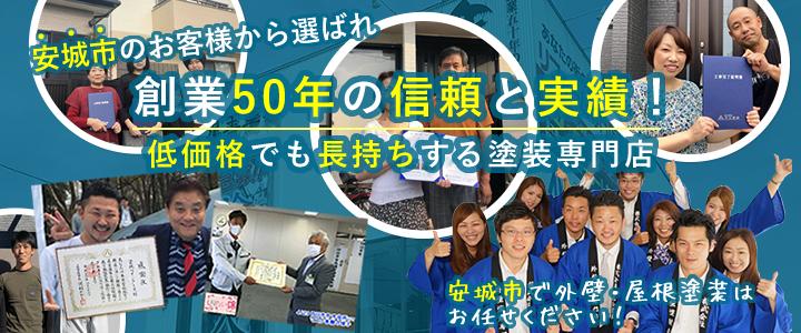 愛知県安城市の施工例・お客様の声
