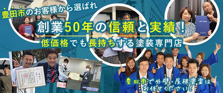 愛知県豊田市の施工例・お客様の声